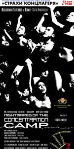 """Nightmares of the Concentration Camp presentato dall'Accademia Teatrale di Roma """"Sofia Amendolea"""" al Festival Mondiale del Teatro di Mosca LOCANDINA-LAGER-MOSCA-RUSSO"""