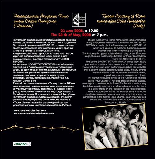 """Nightmares of the Concentration Camp presentato dall'Accademia Teatrale di Roma """"Sofia Amendolea"""" al Festival Mondiale del Teatro di Mosca"""